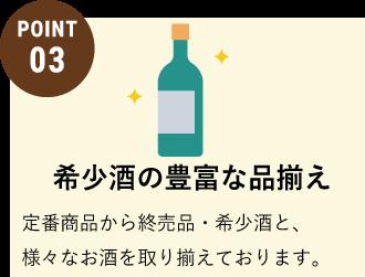 希少酒の豊富な品揃え