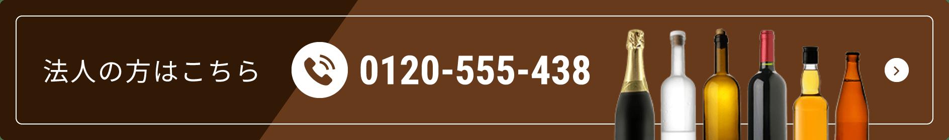 0120-555-438