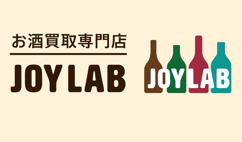 お酒買取専門店JOYLABメインビジュアル
