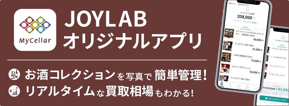 MyCellarバナー