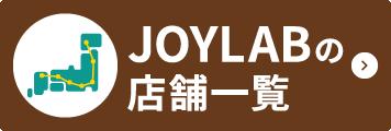 JOYLAB店舗一覧