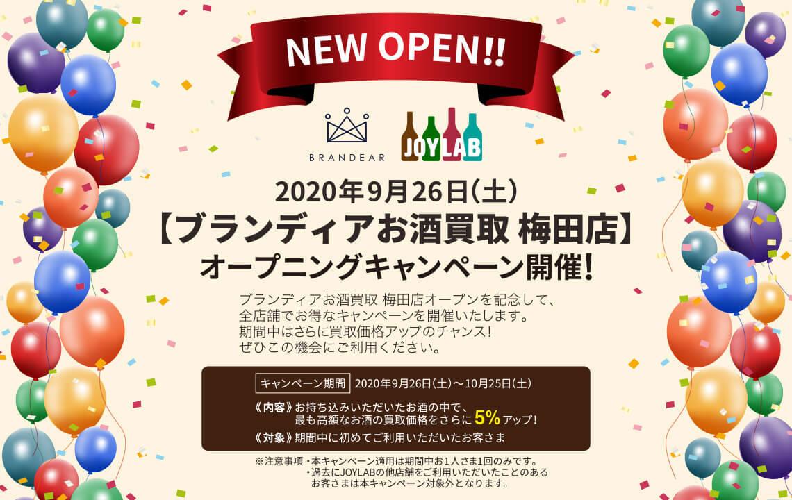梅田店ブランディアキャンペーン