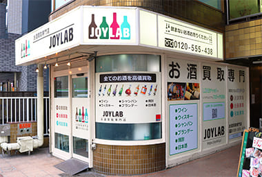 お酒買取大阪心斎橋