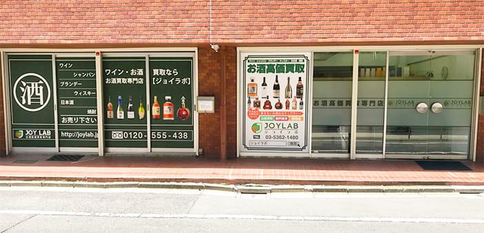 お酒買取東京新宿