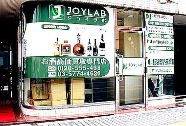 お酒買取東京