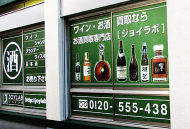 お酒買取横浜