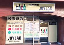 お酒買取札幌店