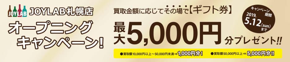 札幌店オープニングキャンペーン