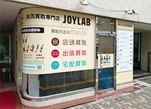 お酒買取渋谷店