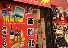 お酒買取神戸三宮店