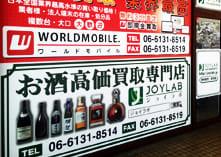 お酒買取大阪梅田2号店
