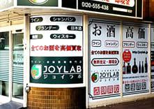 お酒買取心斎橋店