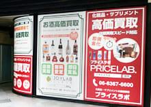 お酒買取大阪梅田店