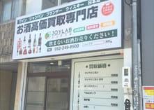 お酒買取名古屋店