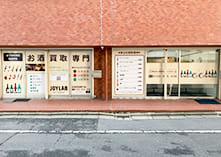 お酒買取横浜店