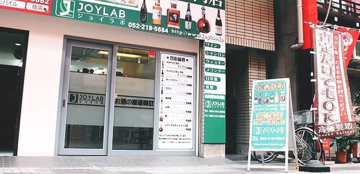 お酒買取ジョイラボ名古屋店写真01
