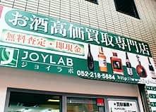 お酒買取ジョイラボ名古屋店写真02