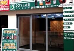 ジョイラボ名古屋店