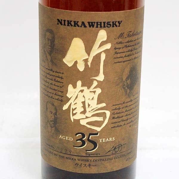 竹鶴 35