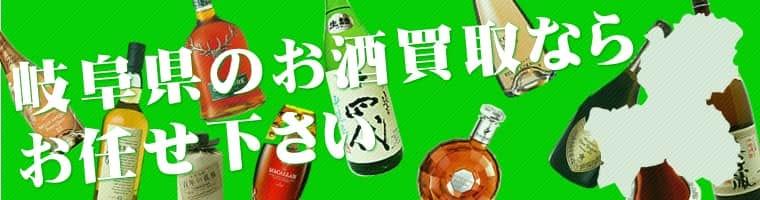 酒買取岐阜ジョイラボ
