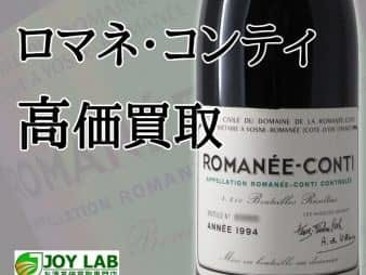 ロマネコンティ 買取 横浜