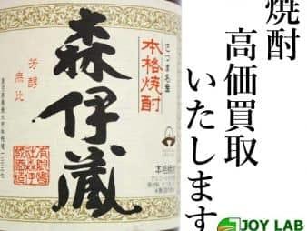 森伊蔵焼酎高価買取ジョイラボ