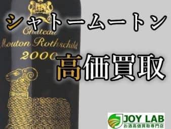 シャトームートン2000年高価買取ジョイラボ