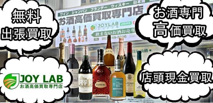 愛知県名古屋の酒買取ならジョイラボ
