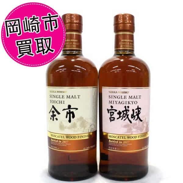愛知県岡崎市国産ウイスキー高価買取