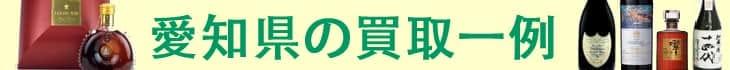 愛知県買取一例