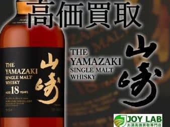 山崎18年高価買取ジョイラボ名古屋大須店