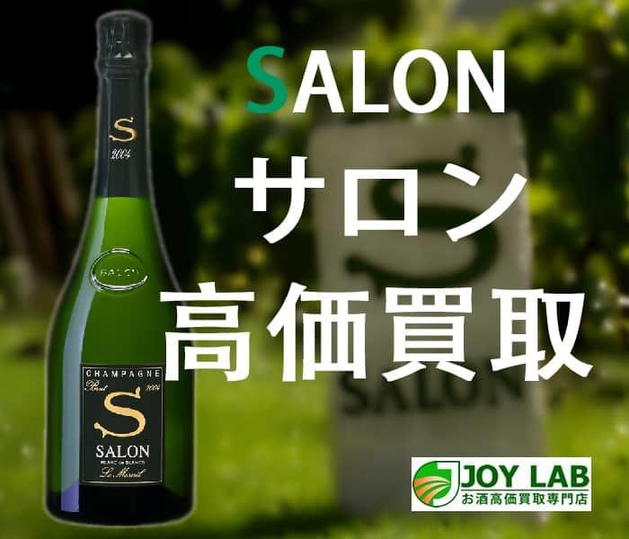 SALON-サロン高価買取JOYLAB