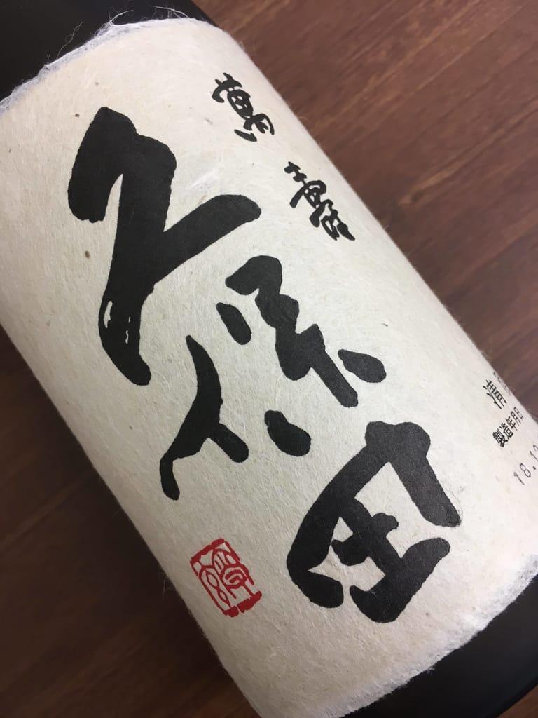 久保田 萬寿 720ml