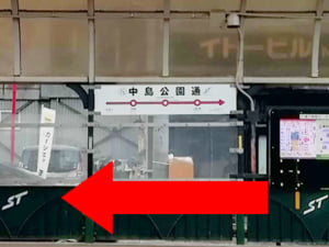 中島駅からの行き方(1)