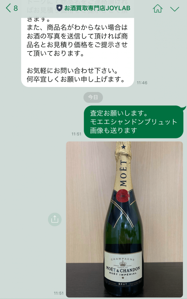 お酒買取専門店JOYLAB LINE査定-1