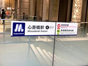 心斎橋駅からの行き方(1)