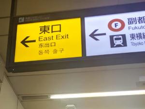渋谷駅からの行き方(1)