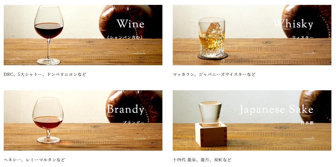 高級酒・希少酒通販 moment カテゴリー