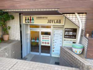 麻布十番駅からJOYLAB六本木店への道のり⑥