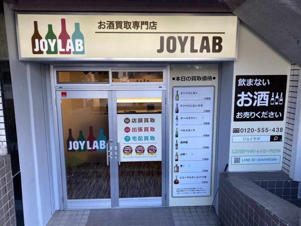 お酒買取専門店JOYLAB六本木店外観
