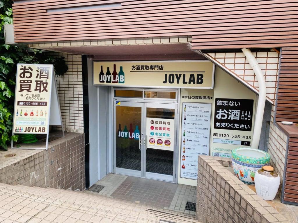 六本木・麻布十番のお酒買取ならJOYLAB(ジョイラボ)六本木店へ